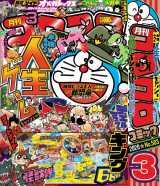 ドラえもん、小学館の雑誌50誌ジャック=コロコロコミック3月号の表紙 (C)小学館