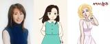『ゲゲゲの鬼太郎』6期に出演する色川京子(左)とユメコ(中央)とモンロー(右)のビジュアル (C)水木プロ・フジテレビ・東映アニメーション
