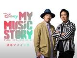 『Disney-マイ・ミュージック・ストーリー』第2弾ゲストはスキマスイッチ(C)Disney