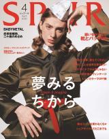 『SPUR4月号』表紙(C)SPUR4月号/集英社