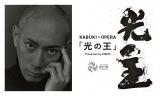 KABUKI×OPERA「光の王」Presented by ENEOSキービジュアル(C)Tokyo 2020