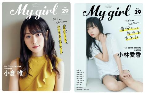 『My Girl』29号に登場する小倉唯&小林愛香 (C)Photo by Takahiro Otsuji(go relax E more)Takanori Fujishiro