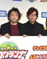 『トミカ50周年記念記者発表会』に出席した(左から)檜山修之、日野聡 (C)ORICON NewS inc.
