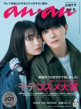 『anan』2190号(2月26日発売)の表紙を飾る(左から)広瀬すず、吉沢亮(C)マガジンハウス