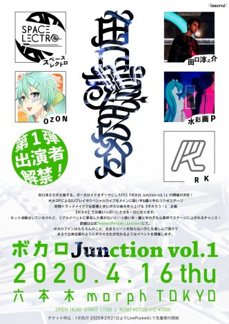 『ボカロJunction vol.1』
