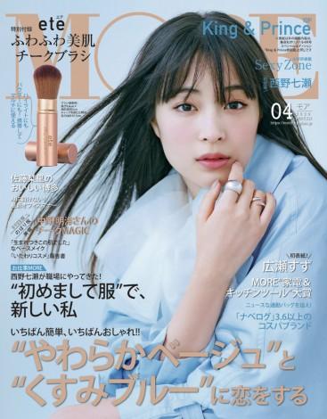 『MORE』4月号通常版表紙(C)MORE2020年4月号/集英社 撮影/柴田フミコ