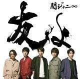 関ジャニ∞、最新シングル「友よ」が自主レーベル発足後の推定累積売上枚数トップに