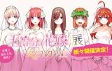 『五等分の花嫁』展(C)春場ねぎ・講談社