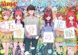 完結した漫画『五等分の花嫁』の巻頭カラーページ(C)春場ねぎ・講談社