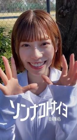 日向坂46「ひなたのはげまし動画」東村芽依編