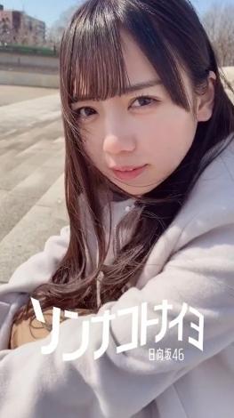 日向坂46「ひなたのはげまし動画」齊藤京子編