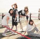 日向坂46 4thシングル「ソンナコトナイヨ」初回仕様限定盤TYPE-B