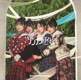 日向坂46 4thシングル「ソンナコトナイヨ」初回仕様限定盤TYPE-C