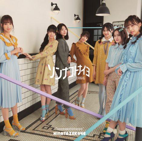 日向坂46 4thシングル「ソンナコトナイヨ」通常盤