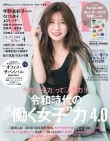 『with』4月号の表紙を飾るAAA・宇野実彩子