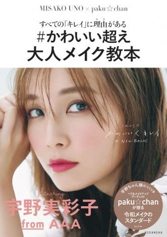 サムネイル 宇野実彩子×paku☆chan初のメイク本『すべての「キレイ」に理由がある   #かわいい超え 大人メイク教本』