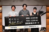 MBS/TBSドラマイズム枠の新ドラマ『死にたい夜にかぎって』の第1話先行試写会に登壇した(左から)村尾嘉昭監督、賀来賢人、アイナ・ジ・エンド