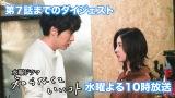 水曜ドラマ『知らなくていいコト』第1話から第7話のダイジェスト動画が公開