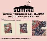 新作EP『Harmonize e.p』の購入者特典