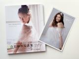 白石麻衣写真集『パスポート』乃木坂46卒業記念 限定カバー版とメッセージカード