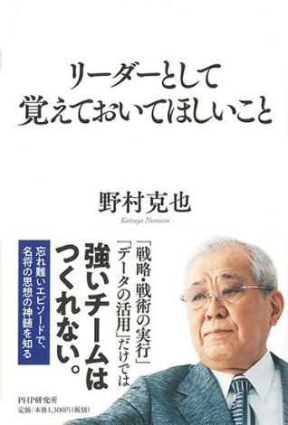 野村克也『リーダーとして覚えておいてほしいこと』(PHP研究所/2月6日発売)