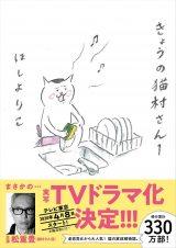 『きょうの猫村さん』書影(C)ほしよりこ/マガジンハウス