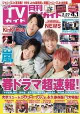 『月刊TVガイド2020年4月号』表紙と巻頭グラビアに登場(C)東京ニュース通信社