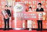 『本麒麟』完成披露会に登壇した(左から)高橋一生、百田夏菜子、川島明 (C)ORICON NewS inc.