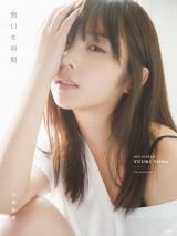 与田祐希写真集『無口な時間』HMV&BOOKS online限定表紙