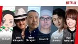 Netflixとパートナーシップを結んだクリエイター(左から)CLAMP、樹林伸氏、太田垣康男氏、乙一氏、冲方丁氏、ヤマザキマリ氏