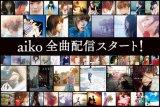 aikoが21年分、全414曲をサブスク解禁