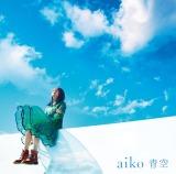 aikoニューシングル「青空」通常盤