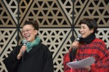 司会、出演者として会場を盛り上げた柴田理恵(左)と久本雅美(右) (C)oricon ME inc.
