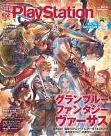 定期刊行が終了する『電撃PlayStation』