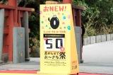『島ぜんぶでおーきな祭 第12回沖縄国際映画祭』の50日前カウントダウンボード除幕式の様子