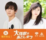 特撮映画『大怪獣のあとしまつ』に出演する(左から)山田涼介、土屋太鳳