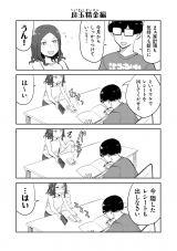 漫画『ここほれ墓穴ちゃん』のコミックス第5巻 (C)KITAMURA MASHU 2019
