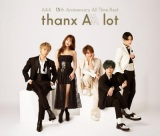 『AAA 15th Anniversary All Time Best -thanx AAA lot-』(エイベックス・トラックス/2月19日発売)