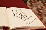 『パラサイト 半地下の家族』ポン・ジュノ監督のサイン (C)ORICON NewS inc.