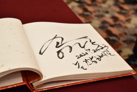 『パラサイト 半地下の家族』ソン・ガンホのサイン (C)ORICON NewS inc.