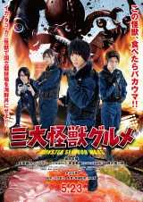 映画『三大怪獣グルメ』メインビジュアル
