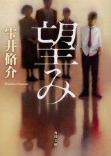 小説『望み』の書影