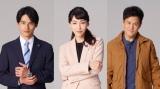 『MIU404』に出演する(左から)岡田健史、麻生久美子、橋本じゅん(C)TBS