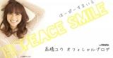 高橋ユウ-オフィシャルブログ「HOPEACE-SMILE」