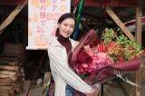 連続テレビ小説『スカーレット』のクランクアップを迎えた戸田恵梨香(C)NHK