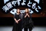 吉本興業常設劇場『新看板お披露目特別公演』に出演した海原やすよ ともこ(C)2020吉本興業