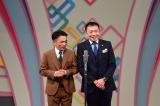 吉本興業常設劇場『新看板お披露目特別公演』に出演した中川家(C)2020吉本興業