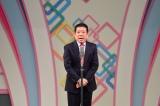 吉本興業常設劇場『新看板お披露目特別公演』に出演した西川きよし(C)2020吉本興業