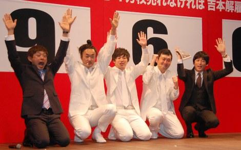 DVD1万枚を達成し大喜びする(左から)博多華丸、グランジの五明拓弥、遠山大輔、佐藤大、博多大吉 (C)ORICON NewS inc.