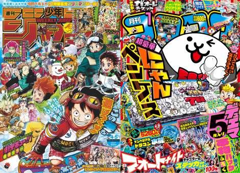 無料配信された『週刊少年ジャンプ』(左)と『コロコロコミック』(右)のバックナンバー  (C)週刊少年ジャンプ2020年4・5合併号/集英社(C)小学館